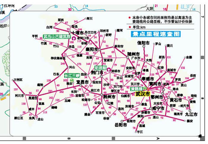 fun书 中国旅游地图集(丰富旅游资讯精编版)  《中国旅游交通地图集》