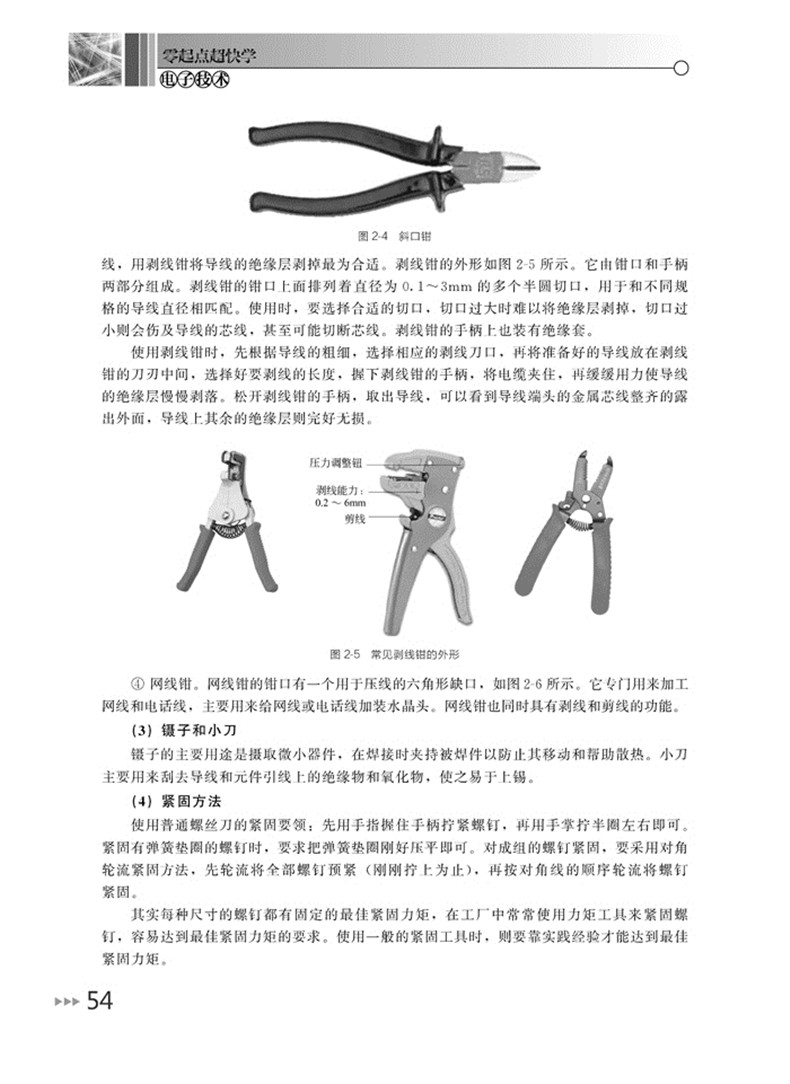 2sbm-10a型示波器直流稳压电源的电路分析202  参考文献205  top书摘