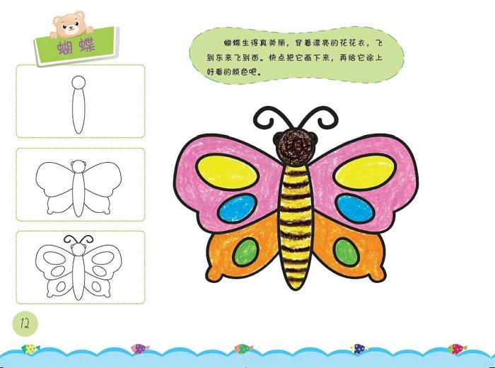 超好玩宝宝简笔画4~5岁