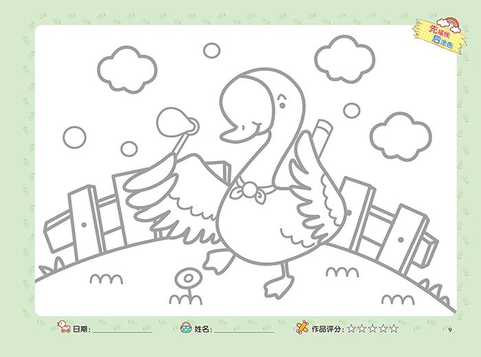 爱德少儿小小手分步画5 5~6岁 幼儿童画画绘画涂色书