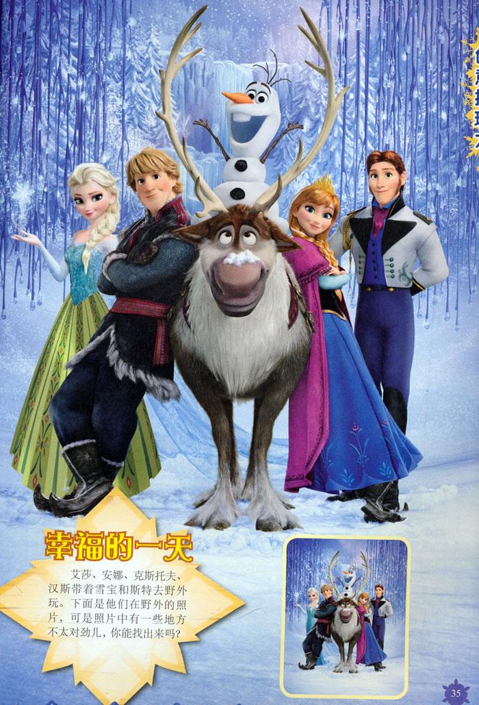 冰雪奇缘iq魔法游戏书推理力魔法