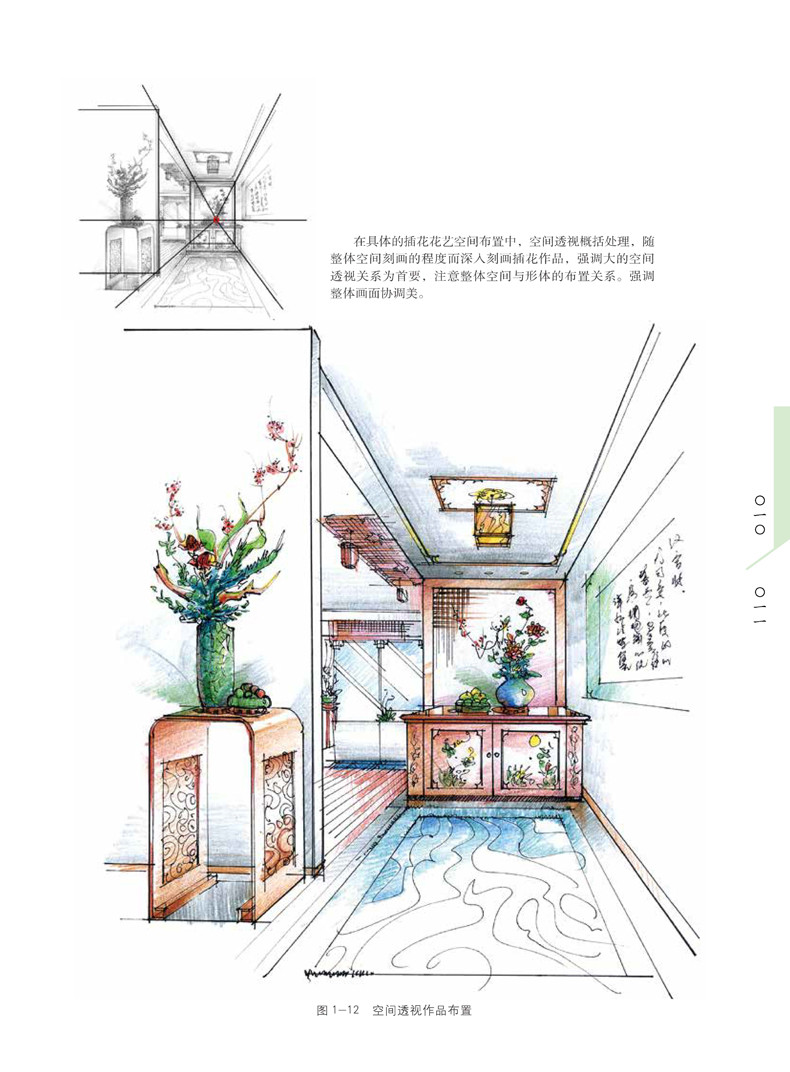 插花花艺手绘表现图技法(第2版)