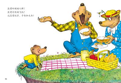 幼儿园画爸爸妈妈野餐