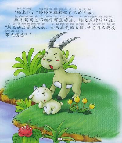 卡通麋鹿森系插图