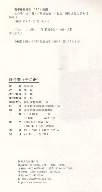 桃树枝小说封面素材