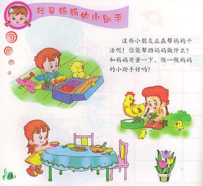 幼儿用书·健康(大班上册)/幼儿园教育活动