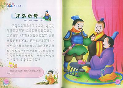 幼儿版成语故事