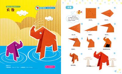 幼儿园创意美术 折纸篇