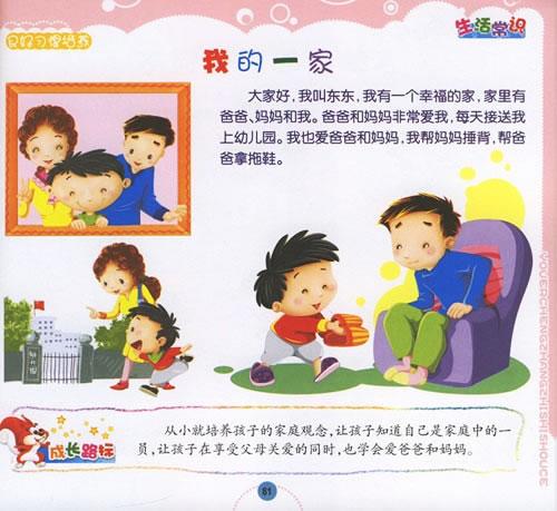 希望宝贝——幼儿成长知识手册(3-4岁)