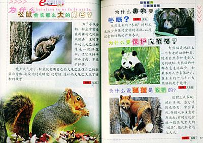 e时代儿童百科知识问答·可爱的动物和植物