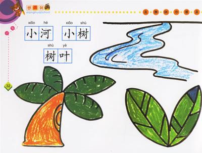 本册针对孩子有限的绘画能力收录了树木,城堡,彩虹等事物让孩子临摹