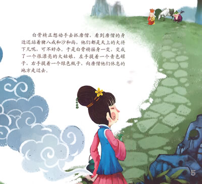 《西游记·三打白骨精》(董秋香.)【简介