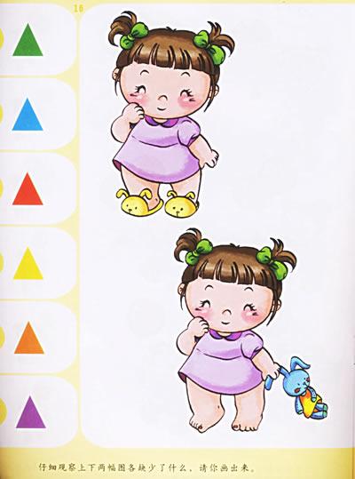 儿童思维训练系列(3-4岁):形状·颜色
