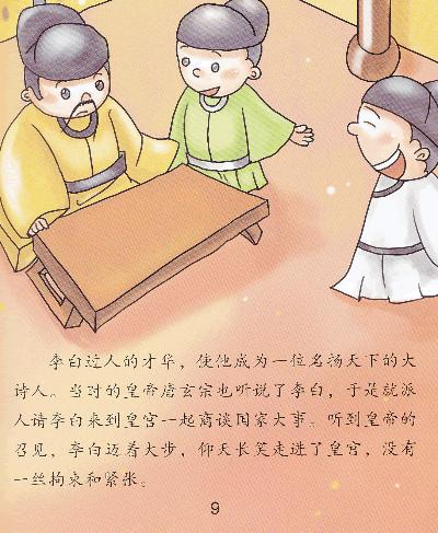 诗仙拳/中国古代英雄人物故事拳系列丛书