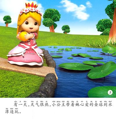 《小飞马3d影院--青蛙王子》(李唐文化工作室.)