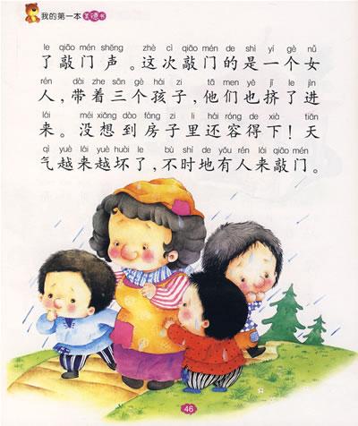 儿童成长第1书(全四册)