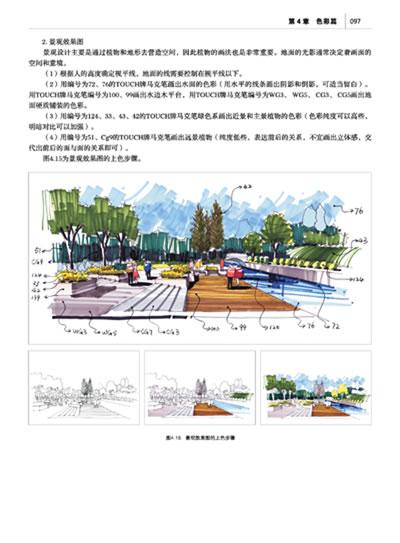 设计手绘快速表现:规划/建筑/景观/环艺/谭平安,袁旦,罗选文
