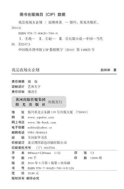 著/宁夏少年儿童出版社