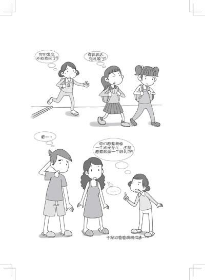 童简笔画人物老师