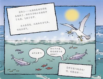 大海里的一滴水——水的故事