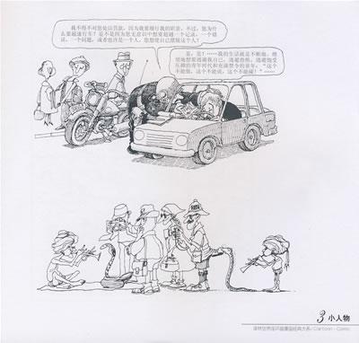 《小人物:季诺漫画》(阿根延)季诺