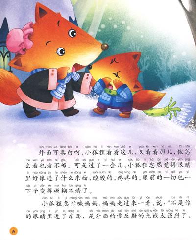 动物故事_动物小说_中国儿童