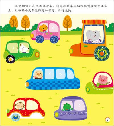 《小红花:神奇贴纸(全9册)》北京小红花图书工作室