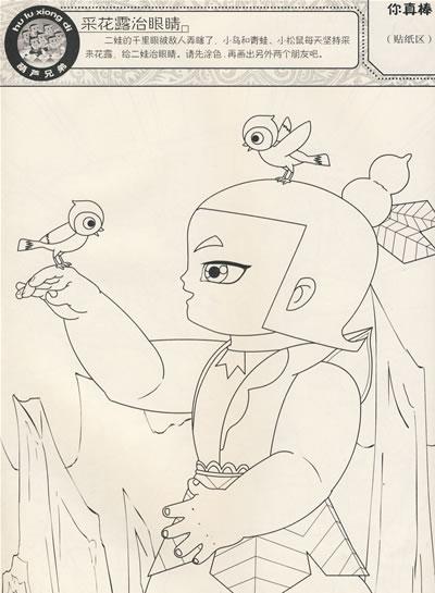 手绘卡通葫芦娃