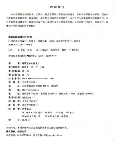 环境艺术小品设计/杨清平