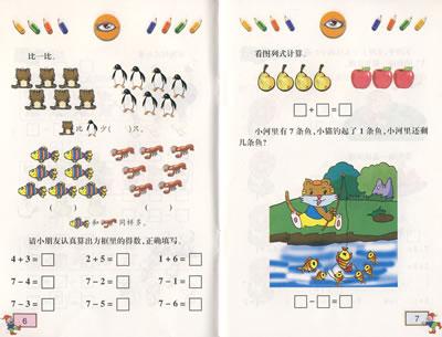 学前数学练习(下)