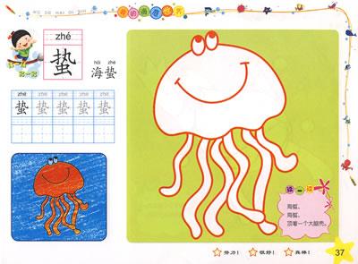 涂色海底世界简笔画; 发掘幼儿创造力而精心编绘的蒙纸涂色美术类图书