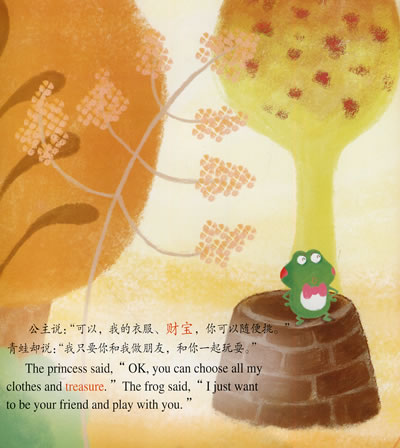 青蛙王子 白雪公主 双语视听版经典童话绘本 英汉对照 赵凛