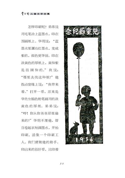 童话十孔口琴简谱
