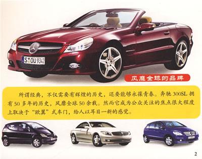 识车--儿童启蒙认知读物(太阳花)