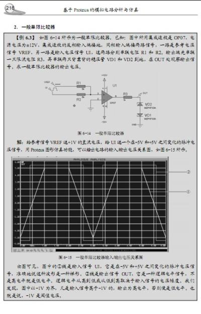 基于proteus的模拟电路分析与仿真[当当]