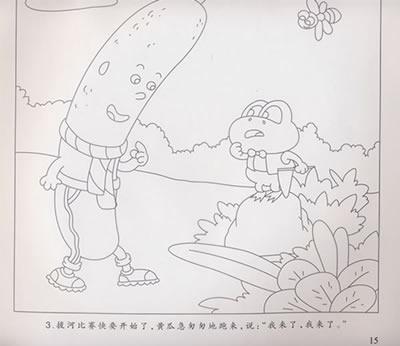 完全妈妈游戏:填色.水果 蔬菜(赠送10支彩色水笔)
