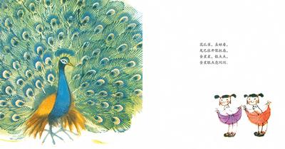 动物园——(中国优秀图画书典藏)(上海美术电影制片厂