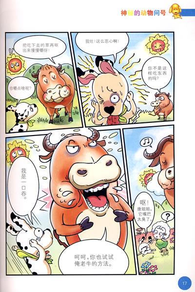 卡通精华版 十万个为什么 裘颖莹 绘画 叶; 神秘的动物问号[当当]