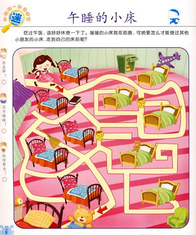 幼儿园手工制作城堡迷宫