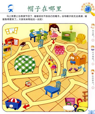 7 山猫和吉咪·益智系列 8   上幼儿园 去教室 找蜡笔 图书角 捉迷藏