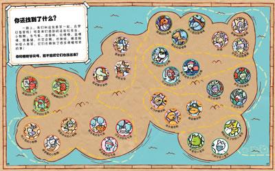 儿童数字视觉游戏书查菲查菲你在哪儿我是查菲我在全