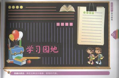 幼儿园春游黑板报