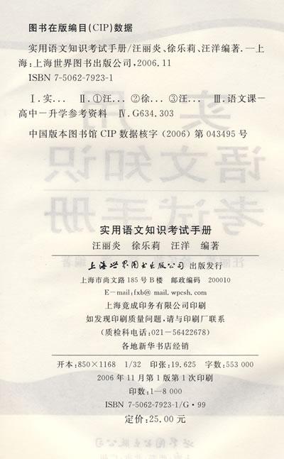 (五)汉字间架结构表