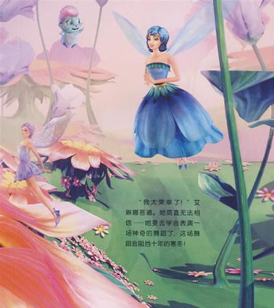 芭比电影故事礼品装(全三册)(梦幻仙境 魔幻彩虹 美人鱼)随书附赠20张图片