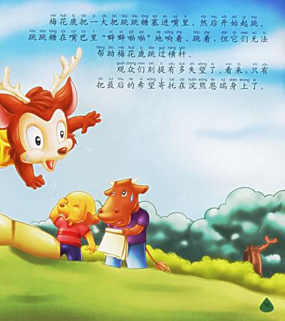 淘宝背景图片素材卡通梅花鹿