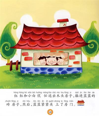 三只小猪完整故事配图 三只小猪的真实故事 三只小猪的故事图片