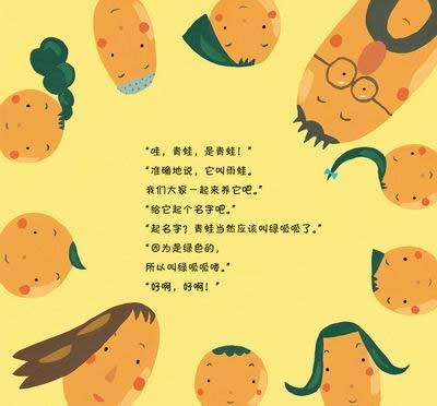 新书上架——小青椒幼儿园:让孩子爱上幼儿园的快乐