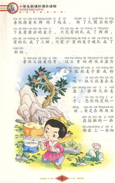 小学生新课标课外读物 名人故事 金蔷薇卷 彩图注音 升级版