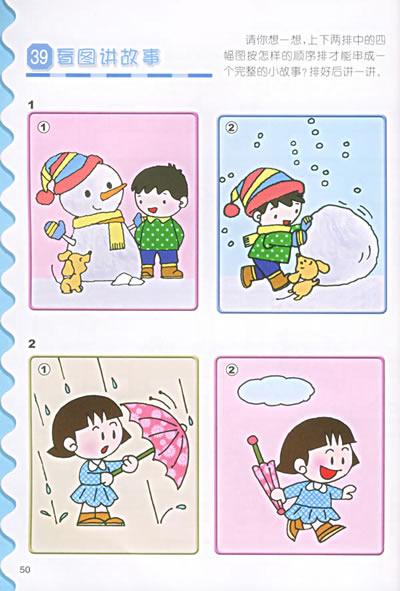 小动物接花雨伞看图写话