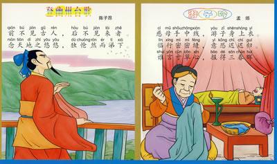 书摘与插画; 幼儿启蒙知识挂图:唐诗1·唐诗2·儿歌·谜语;